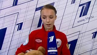 Анна Щербакова Интервью после короткой программы на контрольных прокатах 2019