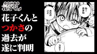 地縛少年花子くん(4)