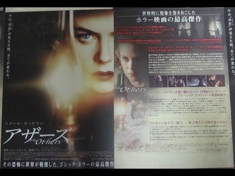 アザーズ (2002) (A) 映画チラシ 戸田恵子 谷育子 加藤亮夫 かないみか