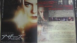 アザーズ 2002 A 映画チラシ 2002年4月27日公開 【映画鑑賞&グッズ探求...