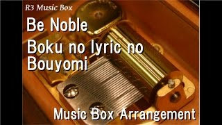 Be Noble/Boku no lyric no Bouyomi [Music Box]