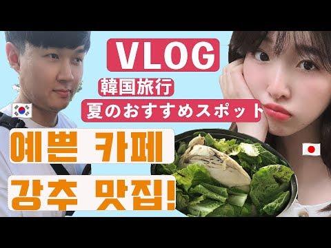 【국제커플】VLOG. 제주도 인싸 카페/ 여름 강추 맛집
