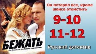 Бежать 9 10 11 12 серия 2016 русский детектив 2016 russian detective serial