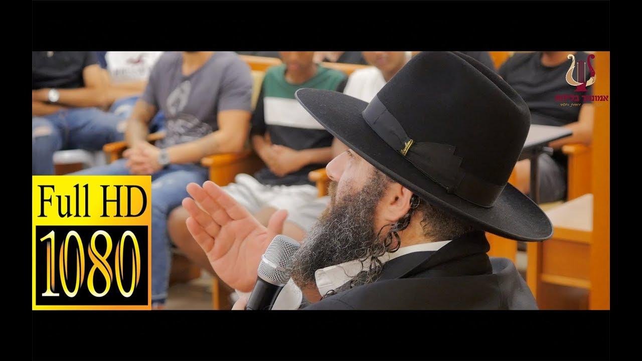 הרב רונן שאולוב בשיעור שיגרום לכל יהודי חיזוק והרבה שמחה | כח הרצון והמחשבה | ראשון לציון 20-9-2018