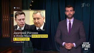 О ссоре Дмитрия Рогозина с Илоном Маском и выпавшем из окна москвиче. Вечерний Ургант.