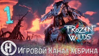 Horizon Zero Dawn DLC Frozen Wilds - Часть 1