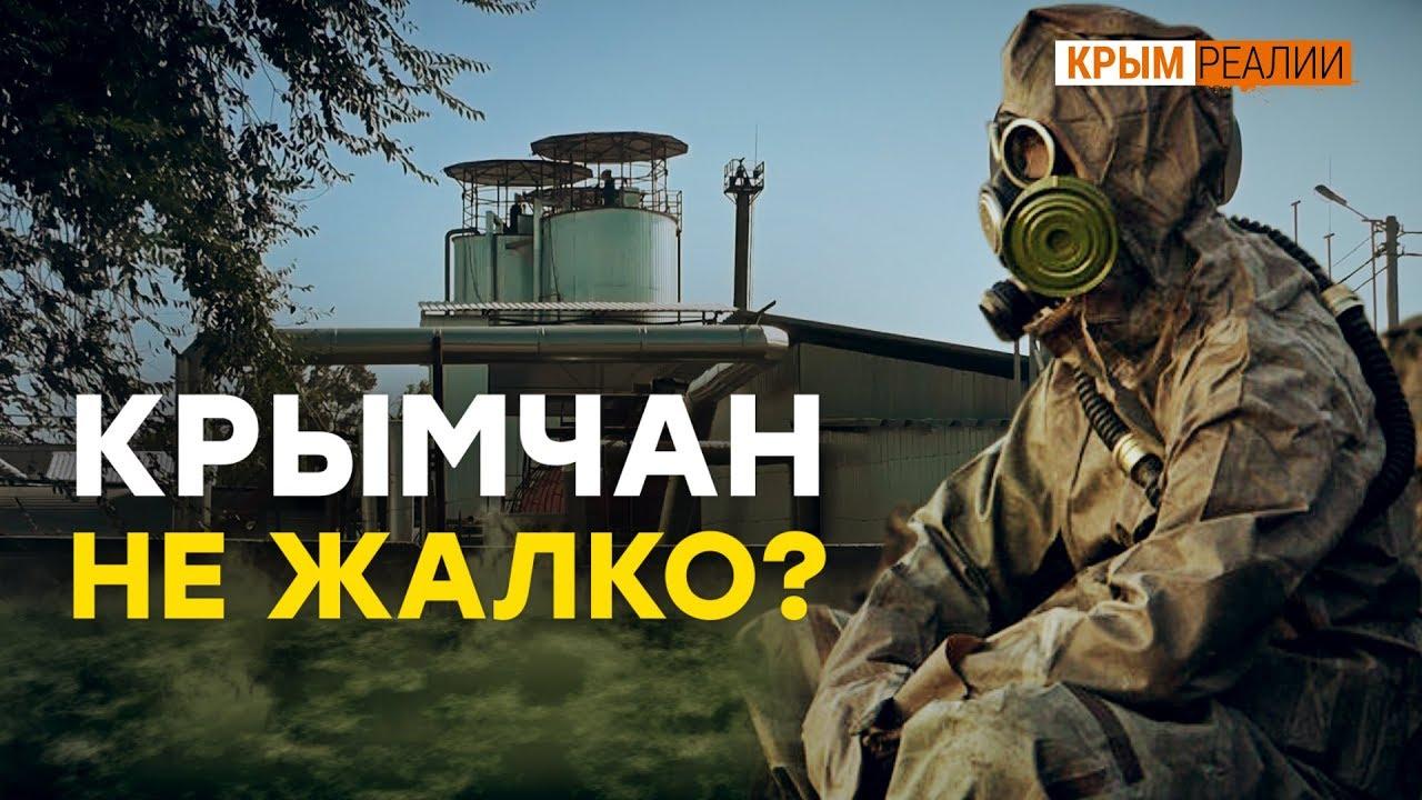 В Крыму второй Армянск? | Крым.Реалии ТВ