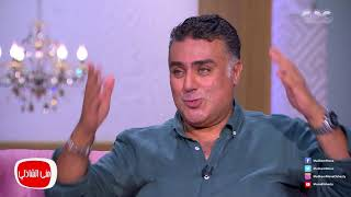 معكم منى الشاذلي - تامر حبيب | انا شخصيتي نفس شخصية أحمد في مسلسل لا تطفئ الشمس !! ما رآيك ؟