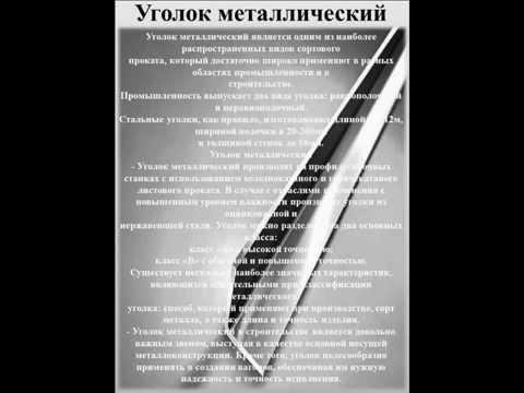 Балки двутавровые низколегированные от ООО «РусКомРесурс»из YouTube · С высокой четкостью · Длительность: 49 с  · Просмотров: 7 · отправлено: 11.11.2013 · кем отправлено: Евгений Маликов