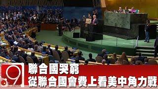 聯合國哭窮 從聯合國會費上看美中角力戰《9點換日線》2019.11.06