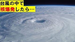 【謎】もし台風の中で核爆弾が爆発したら…!?衝撃の事態