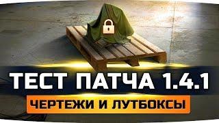 ТЕСТ ПАТЧА 1.4.1 ● Чертежи и Бесплатные Лутбоксы — Новые Награды За Победу