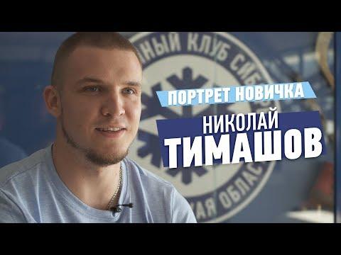Портрет новичка: Николай Тимашов