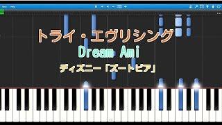 トライ・エヴリシング(ピアノ) Dream Ami ディズニー「ズートピア」日...