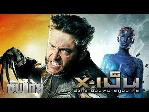 ตัวอย่างหนัง X-Men: Days of Future Past ซับไทย