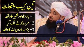 3 Ajeeb Waqiaat  A Unique Speech  Raza Saqib Mustafai Full Bayan