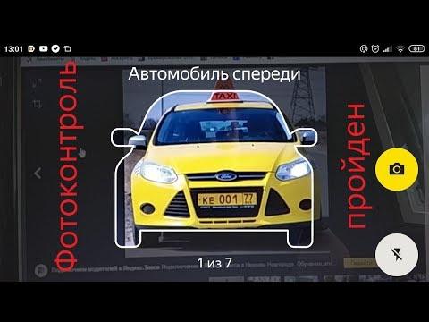Что будет если заблокированный водитель пройдет фотоконтроль? Проводник Яндекс такси.