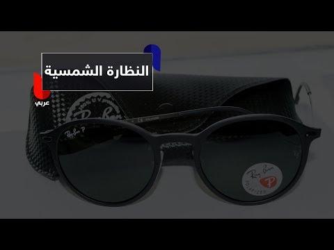 b67f83035 ما هي مواصفات النظارة الشمسية الصحية المثالية لحماية العين ...