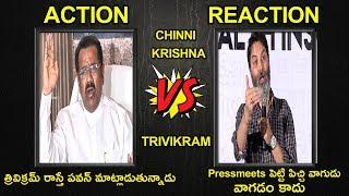 Trivikram Srinivas Counter To  Chinni krishna Comments On Pawan Kalyan   Movie Stories