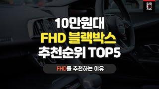 자동차용품 블랙박스 추천 TOP5 후방카메라 성능 FH…