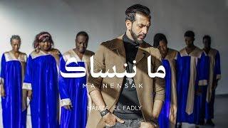 Hamza El Fadly - Ma Nensak (EXCLUSIVE Music Video)   (حمزة الفضلي - ما ننساك (فيديو كليب حصري