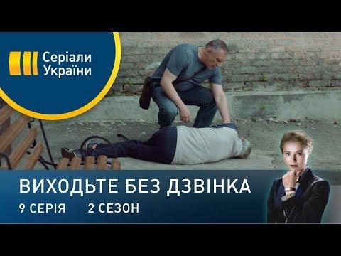 """Виходьте без дзвінка-2 (Серія 9. """"Монетка на щастя"""")"""