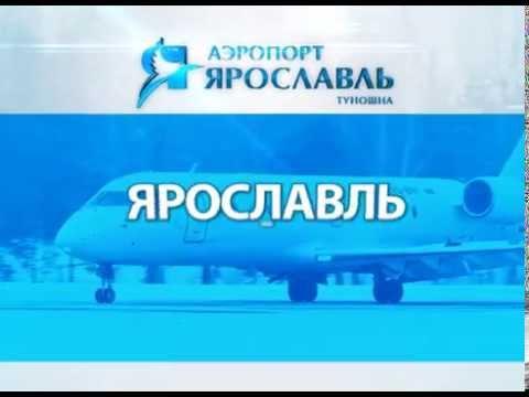 Рейсы из Ярославля в Санкт-Петербург