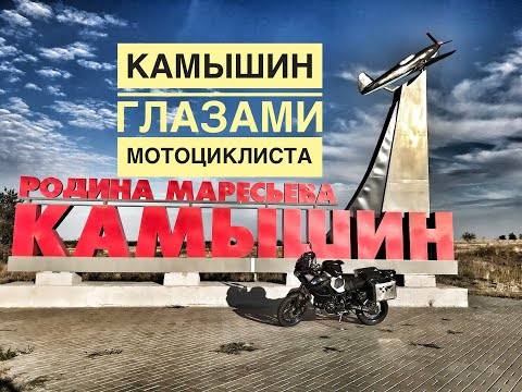 Города Волгоградской области глазами мотоциклиста. Камышин