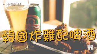 最邪惡的宵夜 - 韓國炸雞配啤酒!乾杯!