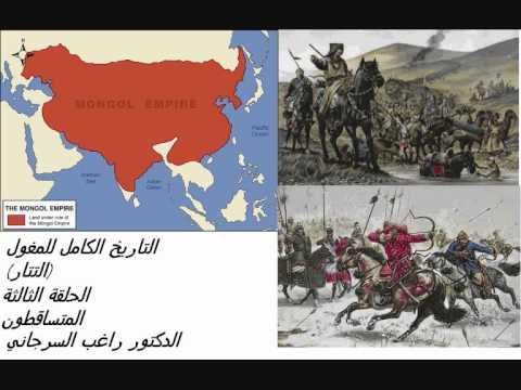 التاريخ الكامل للمغول  الحلقة الثالثة... المتساقطون