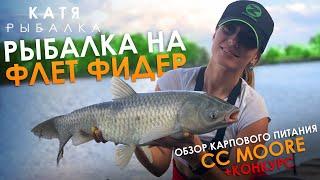 Рыбалка на ФЛЕТ ФИДЕР! Обзор карпового питания CC MOORE + конкурс!