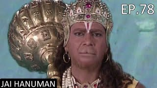 जय हनुमान | Jai Hanuman | Bajrang Bali | Hindi Serial - Full Episode 78