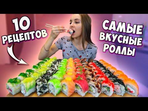 Готовлю 10 САМЫХ ВКУСНЫХ РОЛЛОВ, рецепты суши роллов дома