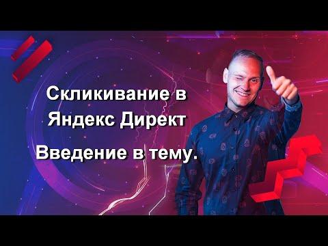 Скликивание в Яндекс Директ. Введение в тему.