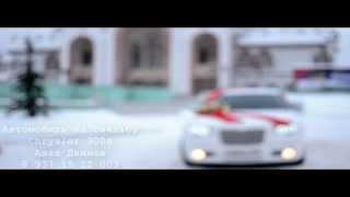 Автомобиль на свадьбу!! Chrysler 300c. Белая матовая. Красное украшение.