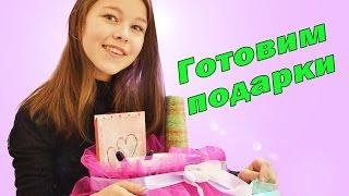 видео Подарки на все случаи