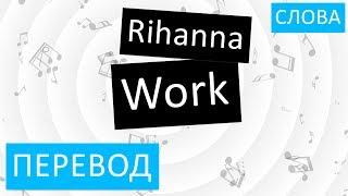 Rihanna - Work Перевод песни на русский Текст Слова