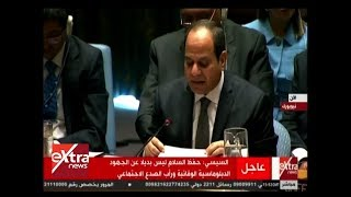 الآن | السيسي: حفظ السلام ليس بديلا عن الجهود الدبلوماسية الوقائية ورأب الصدع الاجتماعي