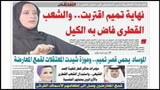 أخبار اليوم   منى السليطي: آل حمد تجهض المقاومة القطرية