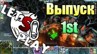 ЛОЛ В ИГРЕ - Выпуск №1 Обзор и отличия (Heroes of Newerth) от Dota (Warcraft III) Часть 1