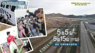 영암 모터&레저스포츠한마당, AFOS 스팟영상