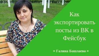 Как экспортировать посты со странички ВК на страничку Фейсбук.Галина Башлаева