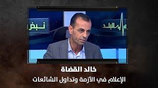 خالد القضاة - الإعلام في الأزمة وتداول الشائعات
