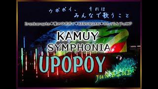 幻想的な夜のウポポイ。 デート気分で一緒に観よう♪ 「カムイシンフォニア(KAMUY SYMPHONIA)」は アイヌ民族の創生神話をテーマに投影したプロジェクションマッピング ...