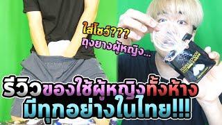 หนุ่มเกาหลีลองใส่ผ้าอนามัยทุกแบบในไทย-โอ้ปป้ารีวิว
