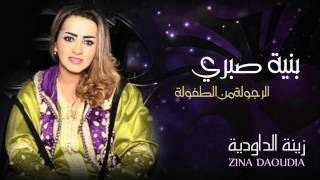 zina daoudia bniya sabri official audio   زينة الداودية بنية صبري