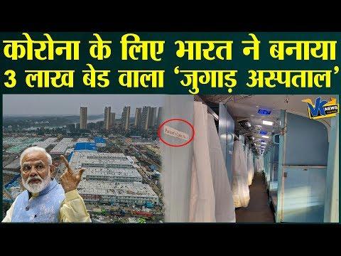 पीएम मोदी ने लगाया ऐसा दिमाग कि चीन भी हिल गया!Train Converts In To Hospital In India