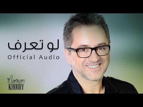 مروان خوري - لو تعرف - (Marwan Khoury - Lo Taaref (Official Audio