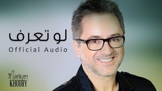 مروان خوري - لو تعرف - (Marwan Khoury - Lo Taaref (Official Audio