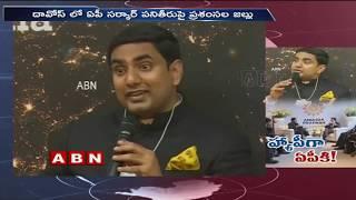 Nara Lokesh Davos Tour | 49th meeting of the World Economic Forum Davos 2019 | ABN Telugu